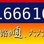 ~ 台灣大哥大電信4G門號 ~ 0979-969-969 ~ 恁就持久(79)969-969(久又久)~ 預付卡 ~