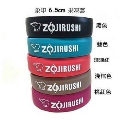 ZOJIRUSHI 象印 6.5cm果凍套適用 SA SM SC LA JD JE KC 系列保溫杯 止滑墊 保護套