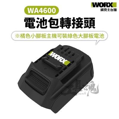 WA4600 威克士 大腳板轉小腳板 電池轉接器 電池轉換器 電池轉接座 電池轉接頭 綠轉橘 鋰電池 WORX