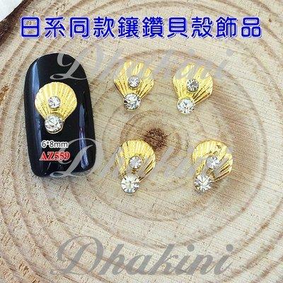 《日系同款鑲鑽貝殼合金飾品》~AZ559日本流行美甲產品~CLOU同款美甲貼鑽飾品喔