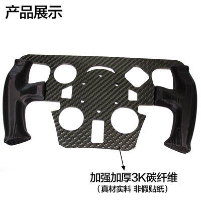 @振宇汽車羅技 G29 方向盤 改裝 盤面 方程式 F1 賽車 游戲 模擬 支架 G27