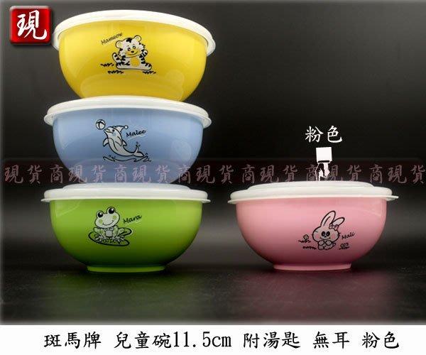 【現貨商】ZEBRA 斑馬牌 兒童碗 11.5cm 粉色 隔熱碗 兒童餐具 學習碗 飯碗 不鏽鋼碗 附湯匙 附蓋