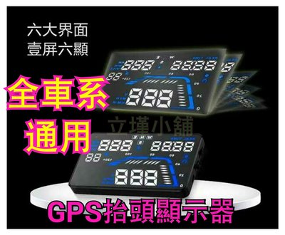 免運費~所有車系通用新款GPS抬頭顯示器 5.5吋大螢幕多功能HUD 貨車豐田三菱中華馬自達現代納智捷福斯bmw本田日產