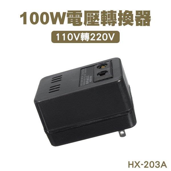 【刀鋒】100W交流轉換器 HX-203A 電壓轉換器 變壓器 升壓器 110V轉220V 轉換插頭