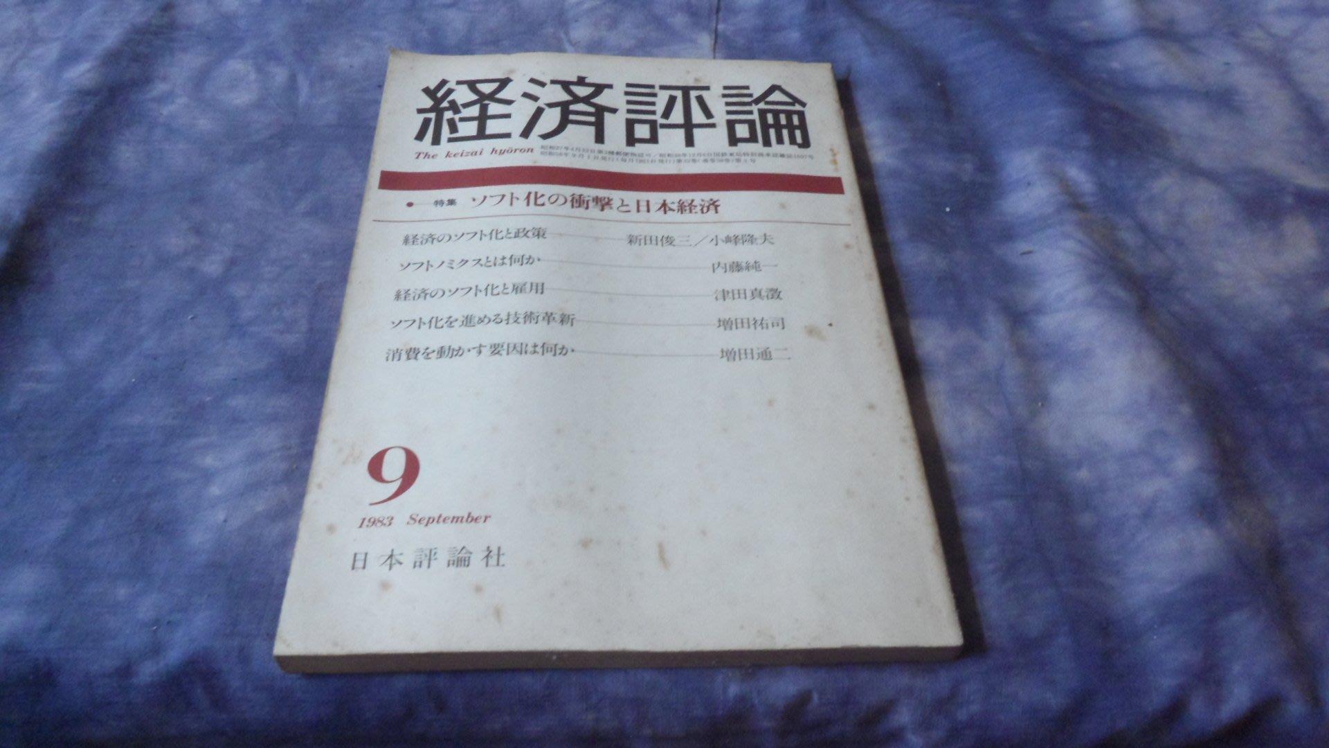 藍色小館7--------昭和58年9月.經濟評論