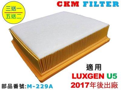 【CKM】LUXGEN 5 納智捷 U5 超越 原廠 正廠 油性 濕式 空氣蕊 空氣芯 空氣濾芯 引擎濾網 空氣濾網