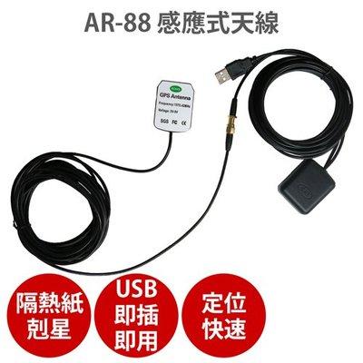 現貨) AR-88 AR88 AR 88 強波 天線 強波器 接收器 隔熱紙剋星 媲美 AR-50 AR50 GPS訊號