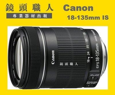 ☆鏡頭職人☆( 鏡頭出租 相機出租 ) :: Canon EF-S 18-135MM IS 師大 板橋 楊梅