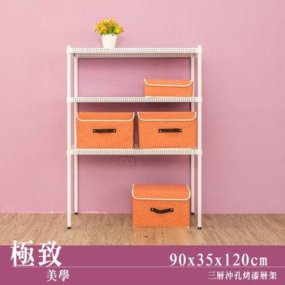 層架【UHO】 90x35x120cm 三層沖孔收納層架-烤漆白