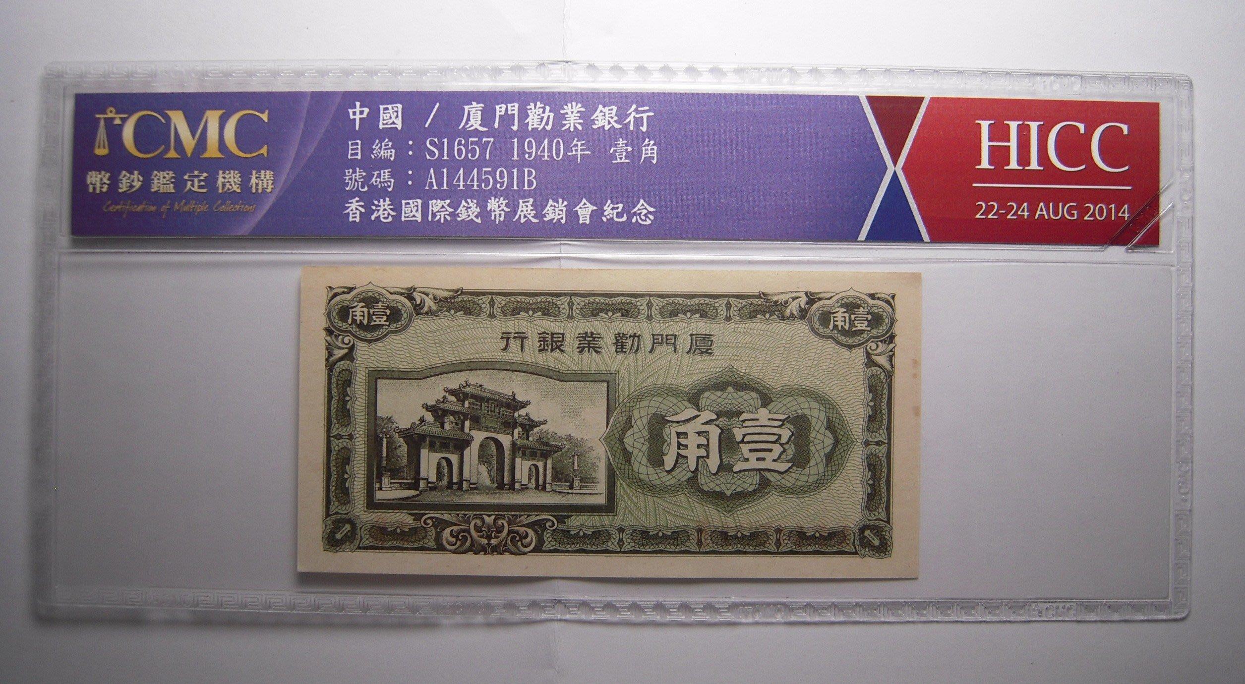 廈門勸業銀行.1角.1940年.CMC