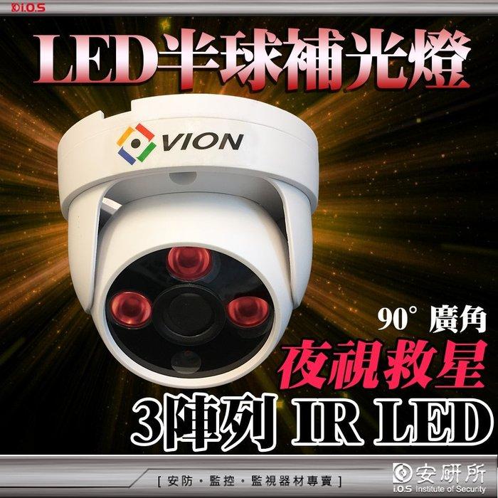 【安研所監控監視器】半球型 紅外線 補光燈 陣列 IR LED 夜視 投射 偽裝 吸頂