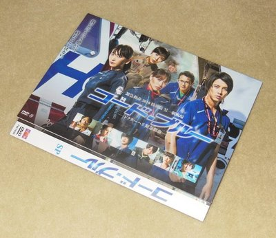 【樂視】 緊急救命 Code Blue 特別篇 另一個戰場 (2018) 成田凌/新木優子 DVD 精美盒裝