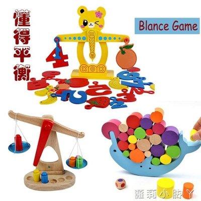 積木兒童積木小熊月亮平衡天平稱趣味親子蒙氏早教益智幼兒園木質玩具