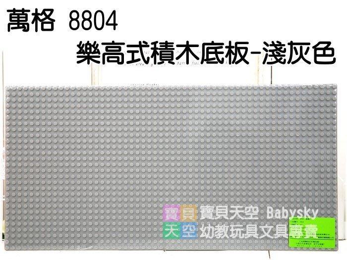 ◎寶貝天空◎【萬格 8804 樂高式積木底板-淺灰色】小顆粒,可與LEGO樂高,啟蒙,小魯班,樂博士積木組合