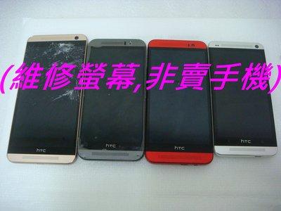 HTC One A9 A9U 維修 液晶總成 液晶破裂 觸控螢幕 面板 破裂 螢幕玻璃破裂更換 A9 不顯示 黑屏