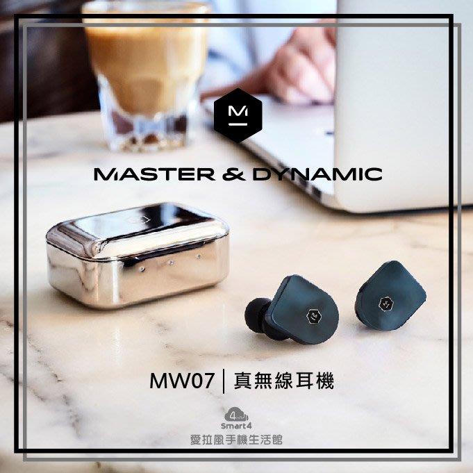 【愛拉風真無線耳機專賣店】Master&Dynamic MW07 真無線耳機 藍芽耳機 紐約潮牌 不鏽鋼充電收納盒