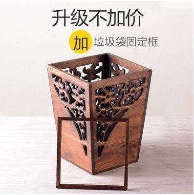 【優上】實木垃圾桶客廳復古垃圾簍B款大號高30cm