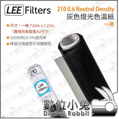 數位小兔【LEE Filters 210 0.6 Neutral Density 灰色燈光色溫紙 一捲】減光 色溫 濾色