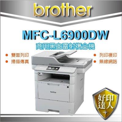 【好印達人+含稅運+刷卡+登錄送紙匣】Brother MFC-L6900DW/L6900DW/L6900 黑白雷射複合機