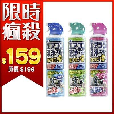 日本 興家安速 冷氣清潔劑 420mL 多款供選巴黎草莓☆