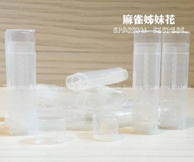 【10支】5克 半透明小扁管 | 扁管 唇膏管 紫雲膏