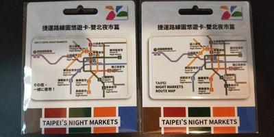 捷運路線圖 悠遊卡 雙北 夜市 篇  日文版 英文版 二張一起賣