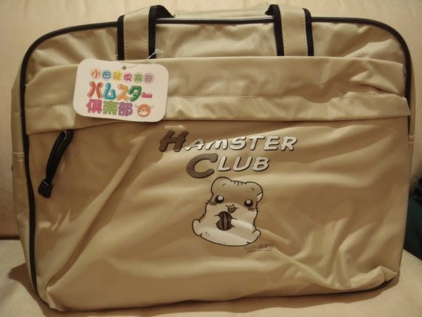 全新【小田鼠俱樂部】手提袋旅行袋旅行箱,只有一個,低價起標無底價!免運費!