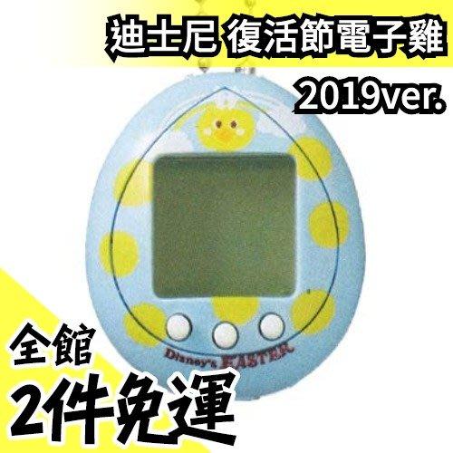 【2019最新版】空運 日本  Disney 迪士尼復活節限定版  攜帶型電子寵物機【水貨碼頭】