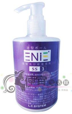 便宜生活館【造型品】日本ENIE雅如詩 紫蜜柔絲300ml-給予造型兼護髮的自然捲度