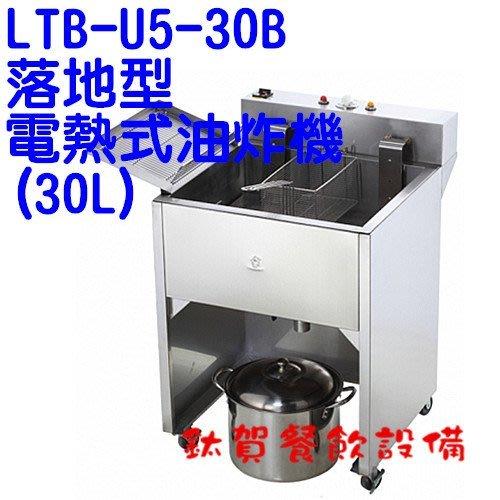 【鈦賀餐飲設備】玉米熊  LTB-U5-30B 落地型電熱式油炸機(30L)
