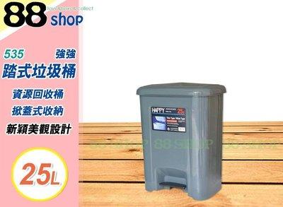 88玩具收納☆強強踏式垃圾桶 37*28*48cm 535 資源回收桶 掀蓋式收納桶 分類桶 附蓋25L 4入1150元 彰化縣