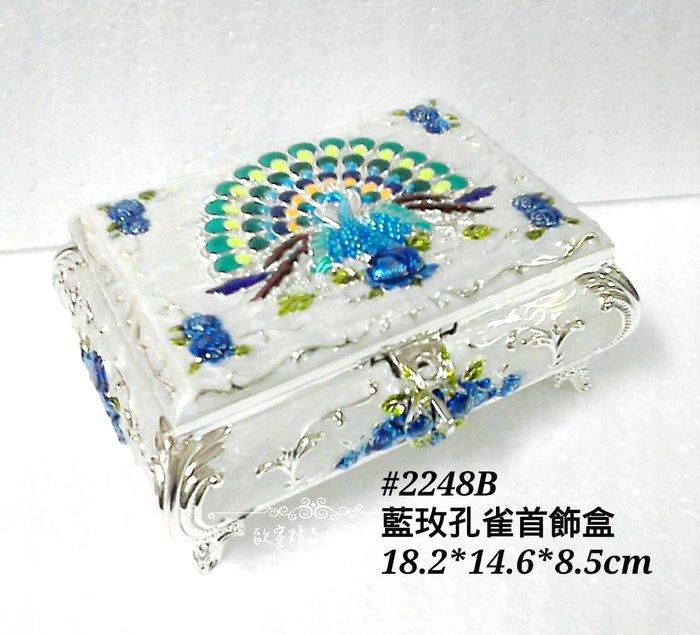 ~*歐室精品傢飾館 *~鄉村風格 維多利亞風 典雅 藍 孔雀 浮雕 首飾盒 珠寶盒 居家 配件 收納盒 ~新款上市~
