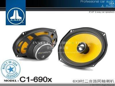 音仕達汽車音響 美國 JL AUDIO【C1-690X】 6*9吋 車用喇叭 6X9吋二音路同軸喇叭久大正公司貨