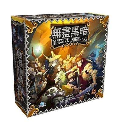 ☆快樂小屋☆ 無盡黑暗 Massive Darkness 繁體中文版 台中桌遊