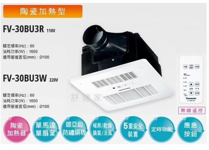 (幸福居家E購網) Panasonic國際牌 無線遙控浴室暖風機FV-30BU3R110V FV-30BU3W220V