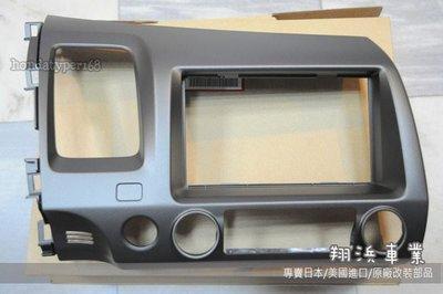 【翔浜車業】HONDA(純正)喜美八代 CIVIC8代 8.5代 2DIN音響面板(分車型二色可選)