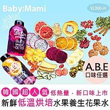 貝比幸福小舖【91000-H】韓國超人氣新鮮低溫烘培水果花果乾/冷泡茶/花果水