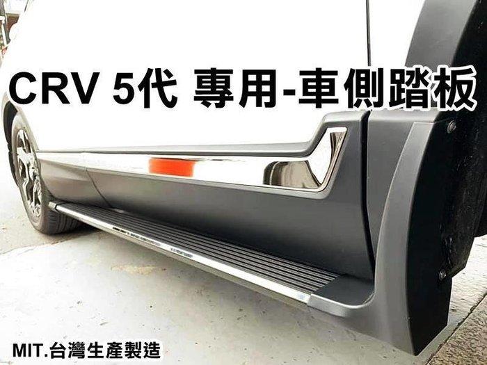 大新竹【阿勇的店】本田 HONDA 2017 CRV 5 CR-V 5代 運動版 側踏板 登車踏板 實品拍攝