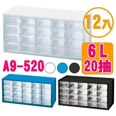 【量販 12入】 樹德 SHUTER小幫手置物盒 A9-520 收納/零件盒/分類/飾品盒/滿箱優惠