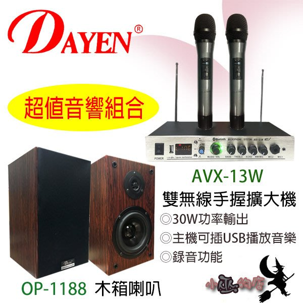 【DAYEN超值音響組合】「小巫的店」*(AVX-13W)雙手握擴大機+(OP-1188)喇叭 歡唱卡拉ok.優惠中