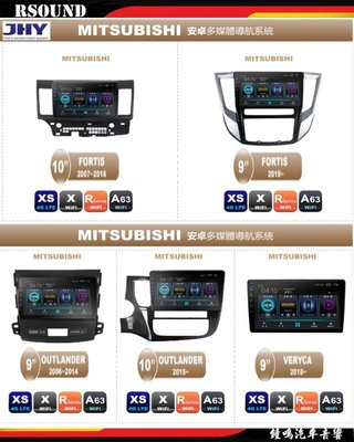 【鐘鳴汽車音響】JHY 三菱 MITSUBISHI 專用安卓機 FORTIS OUTLANDER ZINGER XS27