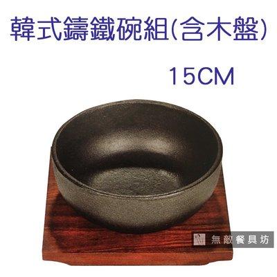 【無敵餐具】韓式鑄鐵碗組(15cm+木盤)純鐵料精鑄製~不掉漆耐熱500度以上使用安全衛生量多來電【JT-24】