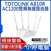 【小婷電腦*網路】免運 全新 TOTOLINK A810R AC1200雙頻無線路由器 WiFi時間管理 流量控管