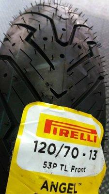 欣輪 倍耐力 天使胎 120/70-13  安裝2400元 FORCE SMAX