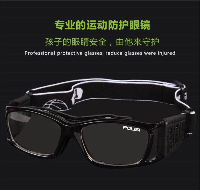 專業兒童運動眼鏡籃球防霧戶外男童踢足球眼鏡可自行配近視鏡片P59