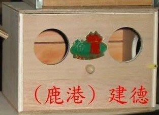 鹿港建德鸚鵡巢箱 繁殖 -傳統內置文鳥巢箱