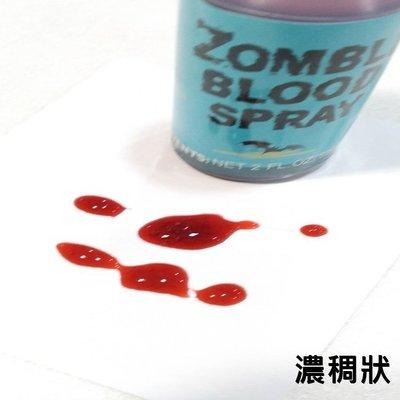 屍速列車 假血(膏狀噴霧) 血塊 假血...