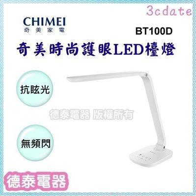 CHIMEI【BT100D】奇美時尚LED護眼檯燈【德泰電器】
