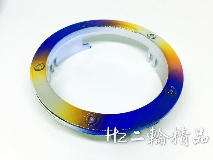 Hz二輪 彩鈦油箱飾圈 燒鈦 鍍鈦 油箱圈 油箱環 外環 PGO 彪虎 TIGRA J B
