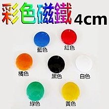 【M0404】彩色磁鐵4cm/吸鐵 磁鐵 圓形磁鐵 白色磁鐵 黑色磁鐵